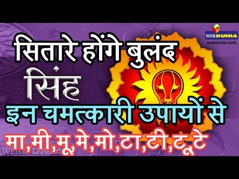 सिंह राशि के लोगों का चमकेगा सितारा, छुएंगे बुलंदी जीवन भर यदि किया ये उपाय