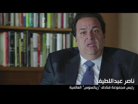 إستثمر في مصر ... ناصر عبد اللطيف
