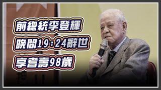 前總統李登輝享耆壽98歲…晚間病逝北榮