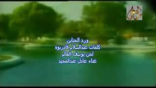عادل عبدالمجيد - ورد الجناين تحميل MP3