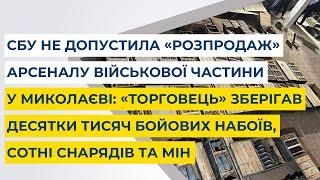 Хранил сотни снарядов и мин, продавал оружие криминалитету: подробности задержания морпеха в Николаеве