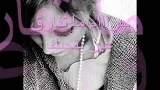 تحميل اغاني YouTube - دينا حايك _ حرام MP3