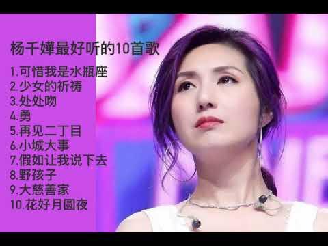 华语音乐经典—杨千嬅最好听的十首歌