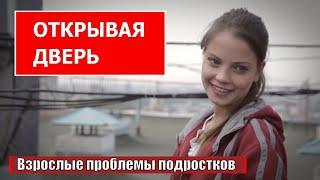 """""""Открывая дверь"""" - короткометражный фильм"""