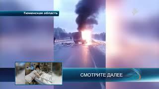 Под Тюменью произошло огненное ДТП, в котором пострадали дети