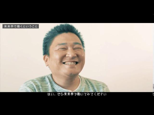 来来亭 リクルーティング動画