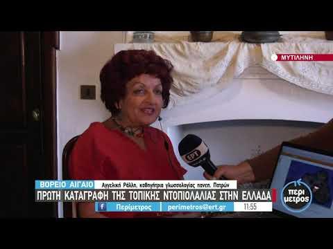 Πρώτη καταγραφή της τοπικής ντοπιολαλιάς στην Ελλάδα | 08/09/2021 | ΕΡΤ