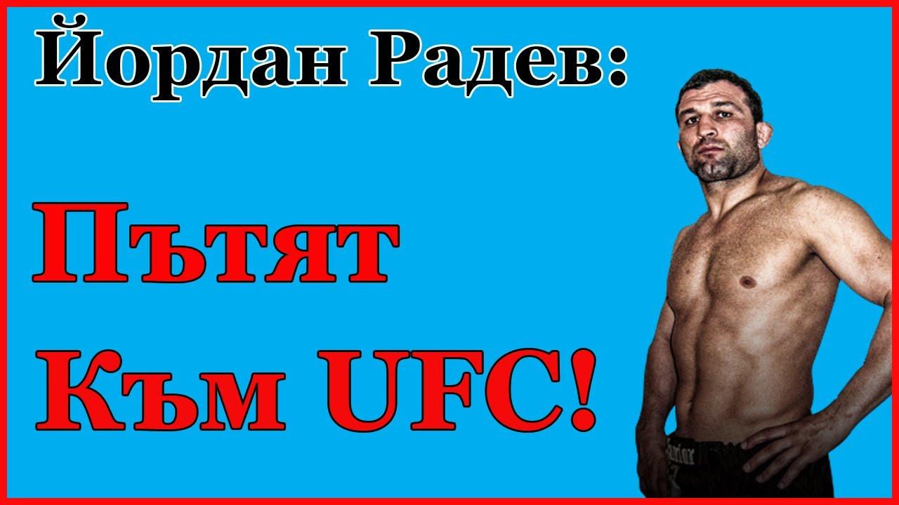 ММА пионерът Йордан Радев: Калоян Колев има голям потенциал. Късмет лиши Багата от мач за титлата на UFC