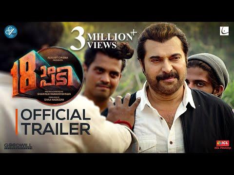 18am Padi Official Trailer - Mammootty, Prithviraj Sukumaran