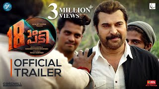 Pathinettam Padi - Official Trailer