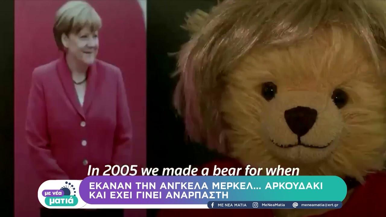 Ά. Μέρκελ: Την έκαναν αρκουδάκι και έγινε ανάρπαστη! | 02/10/21 | ΕΡΤ