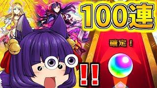 【モンスト】新春超獣神祭100連ガチャでマナを狙う!まさかの確定で信じられない奇跡が!?【ゆっくり実況】【たくっち】