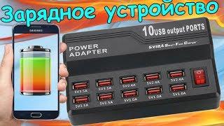 Зарядное устройство на 10 портов из Китая \ Зарядка c 10 USB портами
