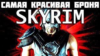 Скайрим ТОП. 10 самых КРАСИВЫХ видов БРОНИ в Skyrim