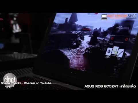 สาวกเฮ!!! ASUS ROG G752VT เข้าไทยด้วยราคา 63,900 บาท สเปคไม่ธรรมดา พร้อมของแถมจัดเต็ม