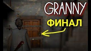 Granny: The Horror. ПОЛНОЕ ПРОХОЖДЕНИЕ. МЫ СБЕЖАЛИ ОТ ЭТОЙ СТАРУХИ! (МАТЫ 16+)