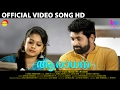 Aaradhana Valentine's Day Special Video Song HD | By Lijo Augustin