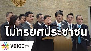 Overview - เศรษฐกิจใหม่ตบหน้ารัฐบาล ไม่สนแผนทรยศประชาชนไปหนุนประยุทธ์
