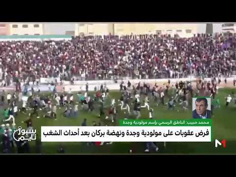 العرب اليوم - شاهد: الناطق الرسمي باسم مولودية وجدة يعلِّق على عقوبات الجامعة بحق النادي