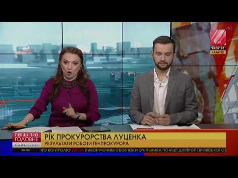 Рік прокурорства Луценка. Результати роботи Гість Святослав Піскун 10.05.2017