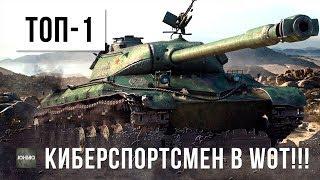 ТОП-1 КИБЕРСПОРТСМЕН WOT ПО WN8 ПОПАЛ В ЭПИЧЕСКИЙ БОЙ WORLD OF TANKS!!!