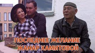Эксклюзив! Интервью с отцом Жанар Хамитовой. Какой певица была в детстве?
