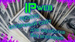 IPweb!!!!Просто отличный сайт для заработка без вложений
