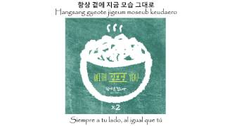 Kim Bo Kyung (김보경) – With You (Let's eat OST) [Sub Esp + Romanization +Hangul]