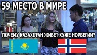 Почему Казахстан живет хуже Норвегии? / LIFE KZ