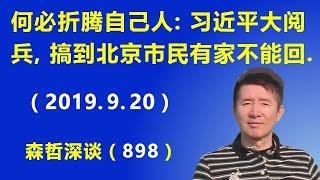 何必折腾自己人:习近平70周年大阅兵,搞到北京市民有家不能回.(2019.9.20)