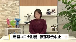 ニュースダイジェスト20203.6