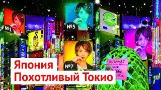 Ночной разврат в Токио: как развлекаются японцы