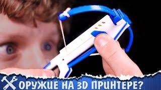 🔫Печатаем оружие на 3D принтере