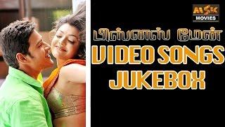Businessman Full Video Songs - JUKEBOX - Mahesh Babu, Kajal Aggarwal