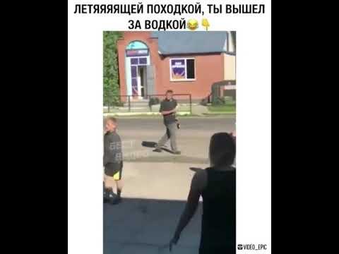 Летящей походкой ты вышел за водкой )