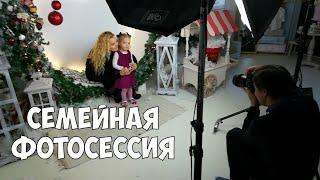 Как НЕ надо ПОЗИРОВАТЬ на фото. Семейная фотосессия в студии