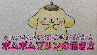 ポムポムプリンの描き方☆ご家庭でのお絵かきタイムに☆