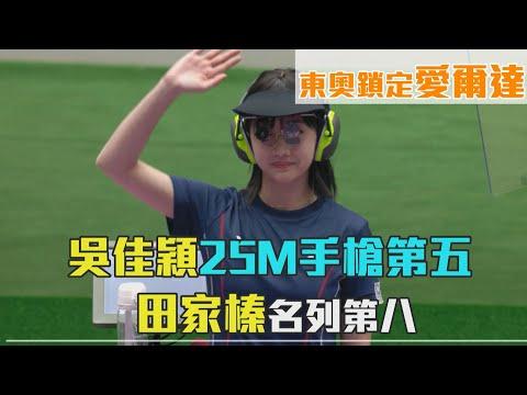 吳佳穎 田家榛 雖無緣取牌 但依然創下台灣在該項目的佳績