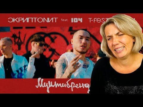 Реакция МАМЫ на Скриптонит - Мультибрендовый (ft. 104, T-Fest, Niman)