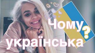 Українська мова на ютюб🎬 українські блогери🙈