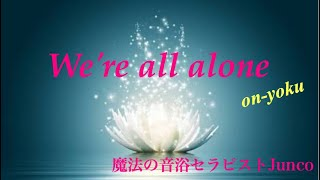 〜We're all alone〜Boz Scaggs/ Angela Aki(piano cover/on_yoku/魔法の音浴/pianosinging)