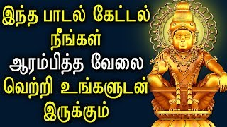 Powerful Ayyappa Mantra for Successful Life | Ayyapan padal | Best Tamil Devotional Songs