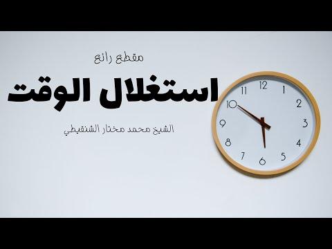 قصة الشيخ الشنقيطي مع والده في استغلال الوقت