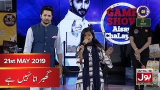 Ghabrana Nahi Hai | Game Show Aisay Chalay Ga with Danish Taimoor