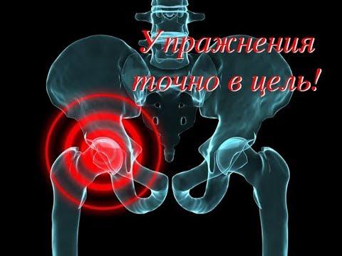 Тазобедренный сустав. Упражнения для здоровья. Оздоровление и исцеление -  народные средства.  РОС