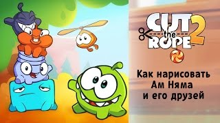 Om Nom Stories - How to Draw Nommies (Cut the Rope compilation)