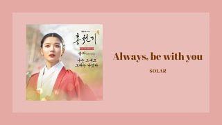 韓繁中字 頌樂Solar MAMAMOO-나는 그대고 그대는 나였다(Always, be with you)|紅天機OST Part.2 홍천기 Lovers of the Red Sky OST