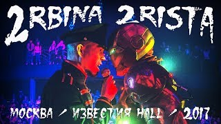 2rbina 2rista in Moscow (LIVE) - November 2017
