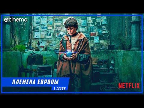Племена Европы (1-й сезон) Сериала ⭕ Русский трейлер (2021) | Netflix.