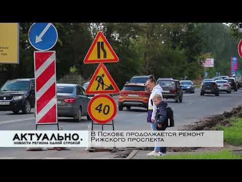 Актуально Псков / 09.09.2021